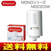 【送料無料】【MDC01SW】三菱レイヨン 浄水器交換カートリッジ クリンスイ・cleansui MONOシリーズ【RCP】1箱2個入り MDC01SW
