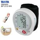 【送料無料】BP-212(WH) 血圧計 手首式血圧計 タニタ 脈感覚の変動を感知 デジタル自動血圧計 コンパクト 簡単操作 手のひらサイズ【RCP】TANITA ホワイト BP-212-WH
