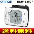 【送料無料】OMRON(オムロン) 手首式血圧計(デジタル自動血圧計) 軽量・薄型 ウェルネスリンク対応【RCP】【02P09Jul16】 HEM-6300F