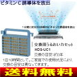 【メーカーから取寄せ】【送料無料】交換用うるおいカセット プラズマイオンUV脱臭機(PLAZION)富士通ゼネラル HDS-3000V専用【RCP】 HDS-UC1