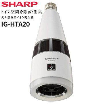 【送料無料】【IG-HTA20(W)】シャープ ニオワンLEDプラス 人感センサー LED電球 プラズマクラスターイオン発生機 トイレ用 除菌 消臭【RCP】SHARP IG-HTA20-W