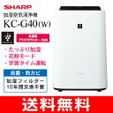 KC-G40(W)【送料無料】SHARP スピード循環気流搭載 加湿空気清浄機 高濃度プラズマクラス...