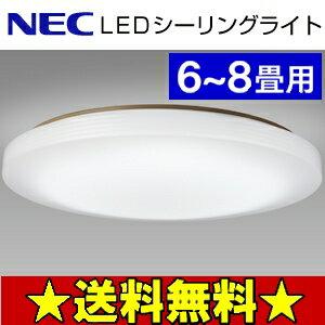 5段階調光が可能なシンプルデザイン【通常ポイント2倍】【送料無料】【セール】NEC LEDシーリ...