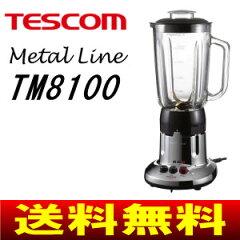 【送料無料】テスコム(TESCOM) MetalLine(メタルライン) ジュースミキサー(ジューサー)【25-Nov】【27-Nov】【02P30Nov13】 TM8100