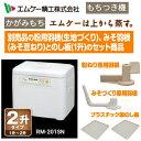 【送料無料】(RM-201SN)【限定セット品:粉用・みそ羽...
