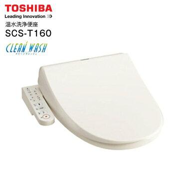 【送料無料】東芝 温水洗浄便座(温水便座) 貯湯式 CLEAN WASH(クリーンウォッシュ)【RCP】 SCS-T160