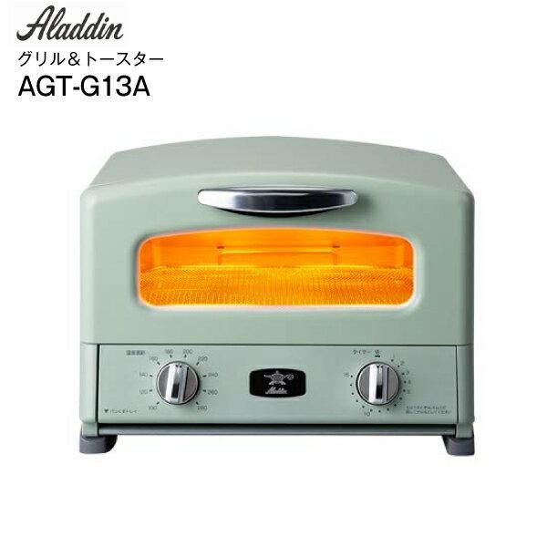 オーブントースター アラジン Grill & Toaster 新グラファイト グリル&トースター 4枚焼き 【RCP】 Aladdin グリーン AGT-G13A(G)