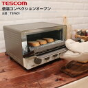 【送料無料】テスコム 低温コンベクションオーブン TSF60