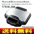 【送料無料】【VWH-200(K)】ビタントニオ(Vitanonio) ワッフル&ホットサンドベーカー(ワッフルメーカー・ホットサンドメーカー)【RCP】 VWH-200-K