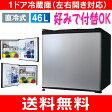 【送料無料】小型冷蔵庫(1ドア冷蔵庫) 右開き・左開き対応 46リットル 直冷式冷蔵庫 新生活(一人暮らし)に【RCP】シルバー色(ヘアライン) WR-1046(SL)