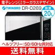 【送料無料】(DRD269B)スタイリッシュなミラーガラス フラット電子レンジ(単機能/ヘルツフリー) ゆったり庫内容量20L【RCP】ツインバード(TWINBIRD) DR-D269B