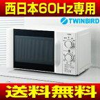【送料無料】電子レンジ(西日本60Hz専用) 単機能電子レンジ(庫内容量17L) 700W【RCP】ツインバード(TWINBIRD) 西日本用 DR-D419W6