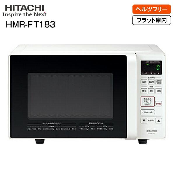 日立(HITACHI)電子レンジ(ヘルツフリー)単機能電子レンジフラット庫内庫内容量17L RCP HMR-FT183(W)