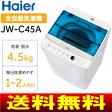 【送料無料】【JW-C45(W)】Haier(ハイアール) 全自動洗濯機(ステンレス槽) 風乾燥機能付き 容量4.5kg 新生活(一人暮らし用・単身赴任)に最適【RCP】 JW-C45A-W