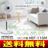 (訳あり:アウトレット)【送料無料】【HEF110M】日立(HITACHI) 扇風機(リビング扇・サーキュレーター・送風機)チャイルドロック付 30cm 8枚羽根タイプ【RCP】 (訳)HEF-110M