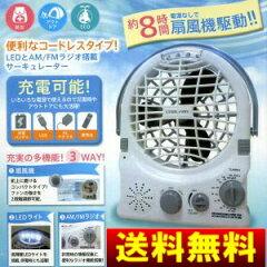 【激安】【早期お買い得セール】[防災グッズ]充電式のエコなコンパクト扇風機!LEDライト機能、...