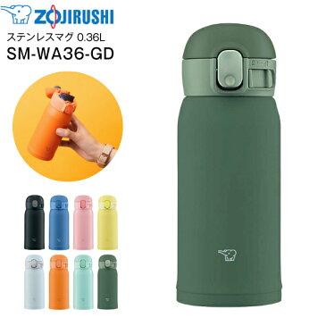 【送料無料】SM-WA36(GD) 象印 ステンレスマグボトル 水筒 ステンレスボトル ワンタッチオープン 【RCP】 ZOJIRUSHI 水筒 0.36L(360ml) シームレスせん SIMPLE&BASIC カーキ SM-WA36-GD