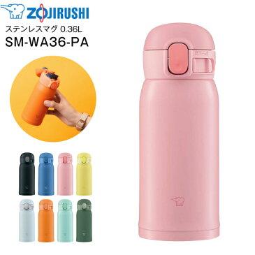 【送料無料】SM-WA36(PA) 象印 ステンレスマグボトル 水筒 ステンレスボトル ワンタッチオープン 【RCP】 ZOJIRUSHI 水筒 0.36L(360ml) シームレスせん SIMPLE&BASIC ピーチピンク SM-WA36-PA