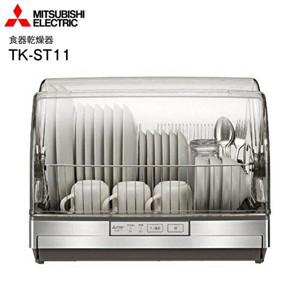 【送料無料】食器乾燥器 三菱キッチンドライヤー 清潔/ボディもステンレス/抗菌加工/消臭プレート 6人分タイプ【RCP】 TK-ST11(H)