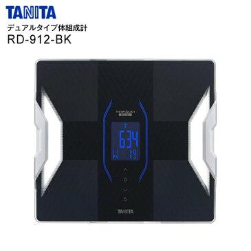 【送料無料】 RD-912(BK) タニタ デュアルタイプ体組成計 日本製 インナースキャンデュアル 乗るピタ 体重計 体脂肪計 内臓脂肪 体脂肪率 筋肉量 デジタル 【RCP】TANITA メタリックブラック RD-912-BK