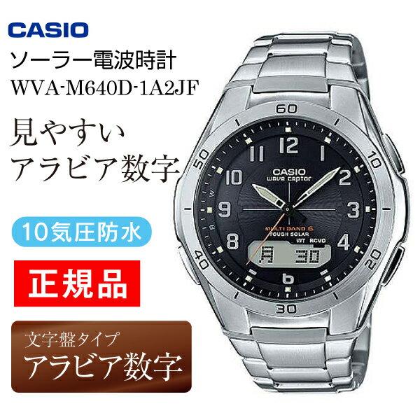 メーカー正規品【カシオから直接仕入れ100%正規品】ウェーブセプター 電波ソーラー ソーラー電波腕時計(CASIO)【RCP】アラビア数字 WVA-M640D-1A2JF