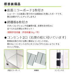 コレクションケースTOP-1508SS+網棚板(2枚入)3セットTOP-1508SSK3TOPCREATE(トップクリエイト)