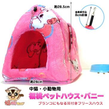 小猫・小動物用 福桃ペットハウス・バニー プリティドッグ 福桃ランドオリジナル