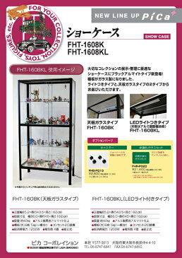 コレクションケース 天板ガラスタイプ FHT-1608K (送料無料 北海道・沖縄は除く) ピカコーポレイション