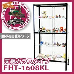 コレクションケース LEDライト付きタイプ FHT-1608KL (送料無料 北海道・沖縄は除く) ピカコーポレイション