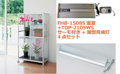 FHB-1508S サーモ付小型温室4点セット 送料無料 小型温室+TOP-210SW+アクセラサーモ700+ピカ薄...