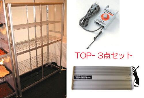 小型温室TOP-1511S ヒーターサーモ付小型温室3点セット 送料無料 小型温室+TOP-210SW+ピカヒー...