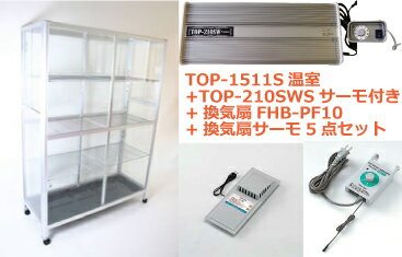 小型温室TOP-1511S サーモ付小型温室5点セット 小型温室+TOP-210SW+アクセラサーモ700+ピカ換気扇+ピカ換気扇サーモ:ホームセンタートックリ