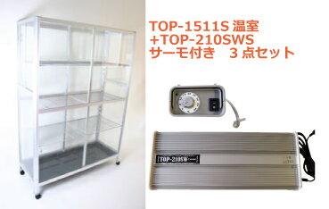 小型温室TOP-1511S サーモ付小型温室3点セット小型温室+TOP-210SW+アクセラサーモ702:ホームセンタートックリ