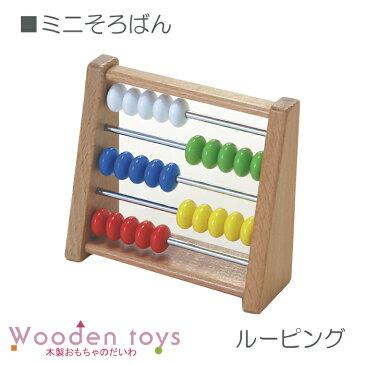 木のおもちゃミニそろばん(ルーピング)[名入れOK A]【コンビニ受取対応商品】