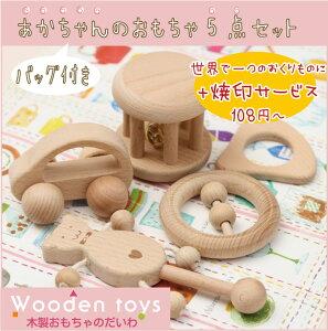 木のおもちゃベビーパック(無垢)(ベビー)[名入れOK]【赤ちゃん/木製玩具/木の玩具/あかち…
