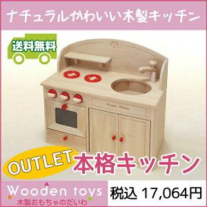 キッチンラッピング おもちゃ 赤ちゃん ままごと キッチン オモチャ ママゴト