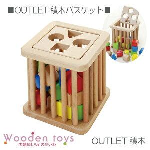 586a76db58c0ca OUTLET積木バスケットラッピング不可木のおもちゃ 赤ちゃん 木の玩具 木製玩具 あかちゃん ベビー