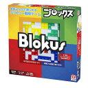 ブロックス Blokus | おすすめ 誕生日プレゼント ゲーム