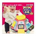 いたずら1歳やりたい放題ビッグ版リアル+ | おすすめ 誕生日プレゼント 知育 おもちゃ