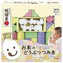 お米のおもちゃシリーズ 新商品 お米のどうぶつつみき 等入荷!