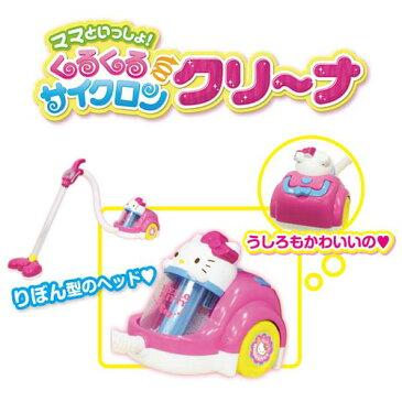 ハローキティ ママといっしょ! くるくるサイクロン クリーナ | おすすめ 誕生日プレゼント ギフト おもちゃ | クリスマスプレゼント