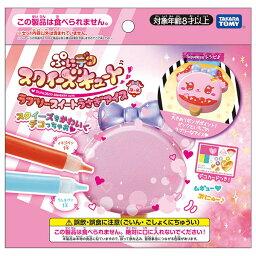 ぷにデコスクイーズキュート ラブリースイートうさぎアイス | 誕生日プレゼント ギフト おもちゃ