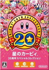 7/19発売!7/18出荷!【Wii】星のカービィ 20周年スペシャルコレクション
