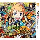 3/5発売!3/4出荷!【3DS】世界樹と不思議のダンジョン