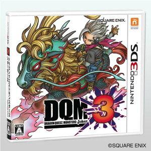 【3DS】ドラゴンクエスト モンスターズ ジョーカー3 あす楽対応