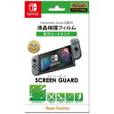 【Switch専用】スクリーンガード(防汚コートタイプ)for Nintendo Switch あす楽対応