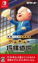 【Switch】加藤一二三 九段監修 ひふみんの将棋道場 あす楽対応