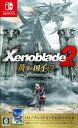 【Switch】Xenoblade2(ゼノブレイド2) 黄金の国イーラ あす楽対応