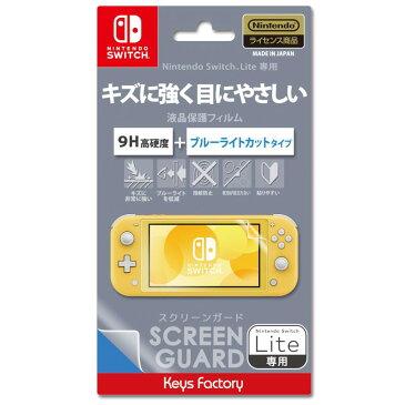 【SwitchLite専用】スクリーンガード for Nintendo Switch Lite(9H高硬度+ブルーライトカットタイプ) あす楽対応