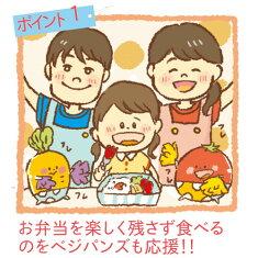 (19年7月発売)お弁当カップお弁当ケースおべんとケースベジパンズ女の子用男の子用(メール便配送不可)